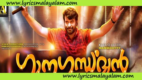 Aalum Kolum Lyrics Malayalam