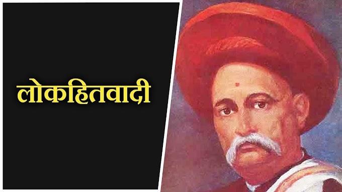 गोपाळ हरी देशमुख : Gopal Hari Deshmukh Biography in Marathi