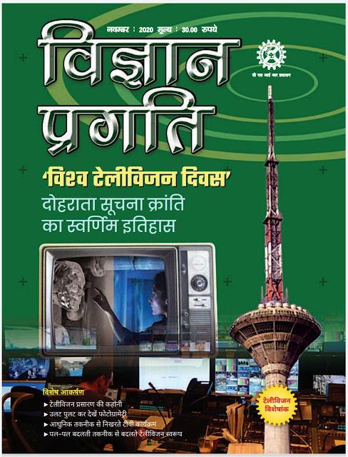 Vigyan Pragati Current Affairs (November 2020) : For All Competitive Exam Hindi PDF Book