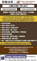 Insulation Company Job Vacancy Oman