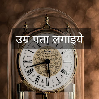 Method of calculating age in Hindi