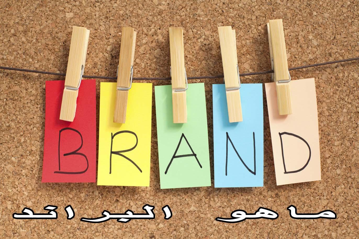 ما المقصود بالبراند Brand (العلامة التجارية)