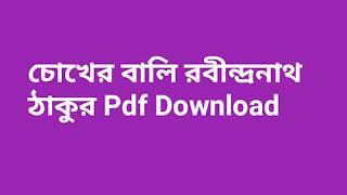 চোখের বালি রবীন্দ্রনাথ ঠাকুর Pdf Download and book review