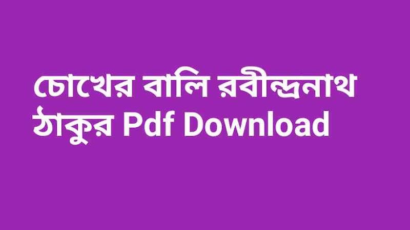 চোখের বালি রবীন্দ্রনাথ ঠাকুর Pdf Download