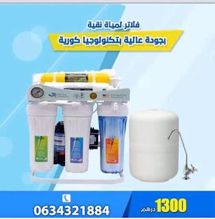 osmose inverse prix maroc