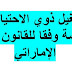 تشغيل ذوي الاحتياجات الخاصة وفقا للقانون العمل الإماراتي