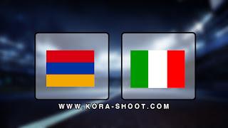 مشاهدة مباراة ايطاليا وارمينيا بث مباشر 18-11-2019 التصفيات المؤهلة ليورو 2020