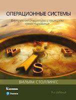 книга Вильяма Столлингса «Операционные системы» (9-е издание)