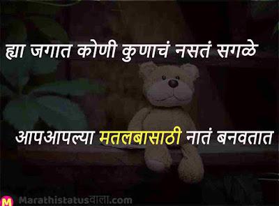 Sad Marathi Status Download