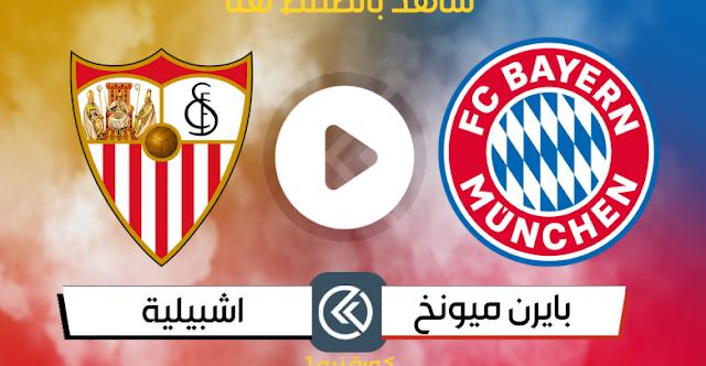 موعد مباراة اشبيلية وبايرن ميونخ بث مباشر بتاريخ 24-09-2020 كأس السوبر الأوروبي