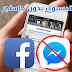 النسخة المعدلة من تطبيق الفيسبوك بدون ماسنجر 2016