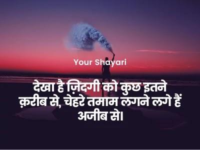 shayari on zindagi