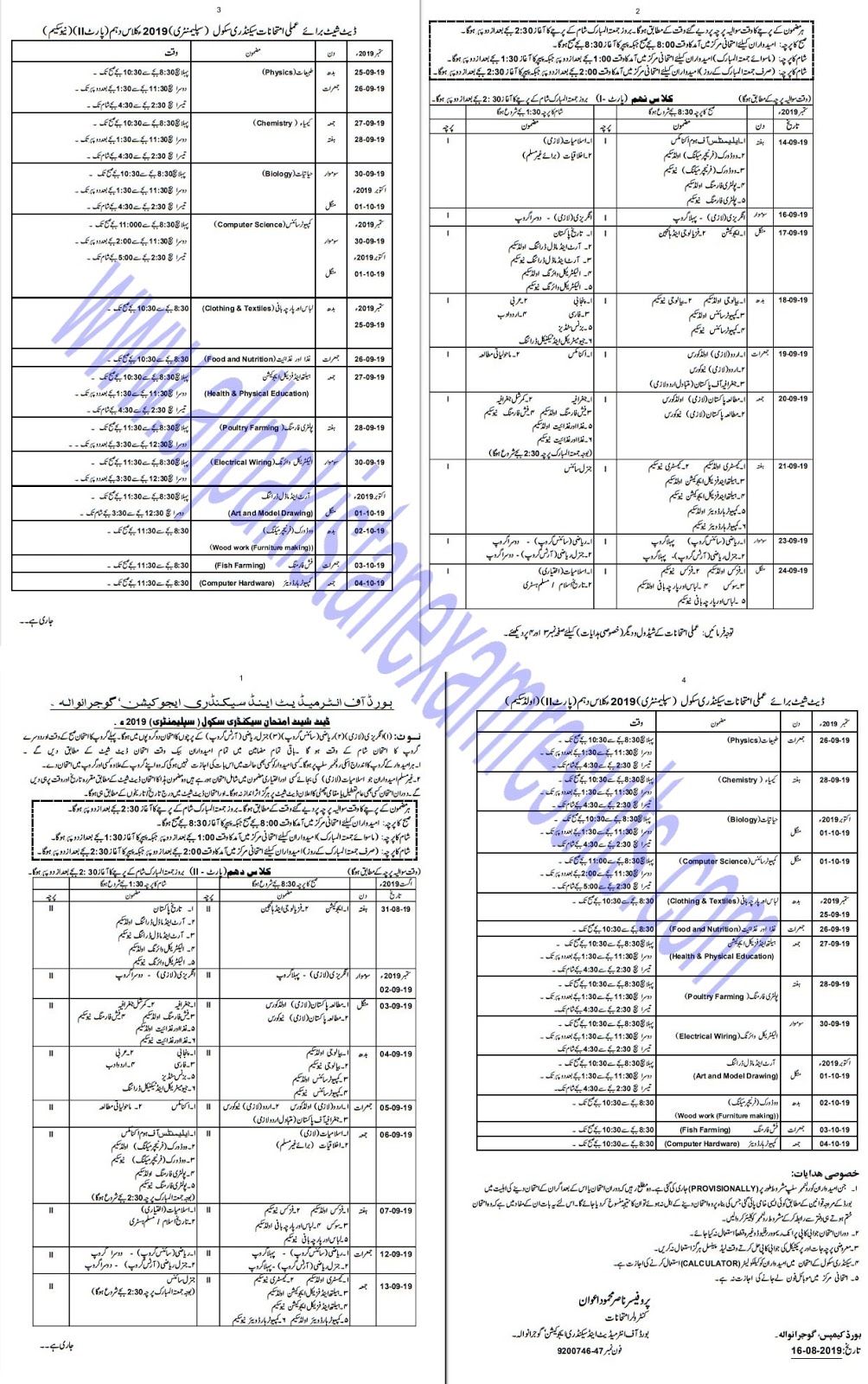 Date Sheet For SSC Supplementary Gujranwala board 2019