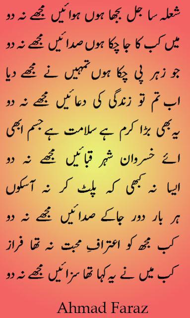ahmad faraz, ahmad faraz shayari, urdu adab