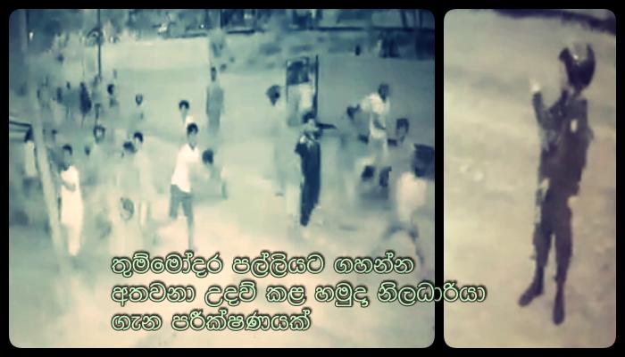 https://www.gossiplankanews.com/2019/05/thunmodara-incident-cctv.html
