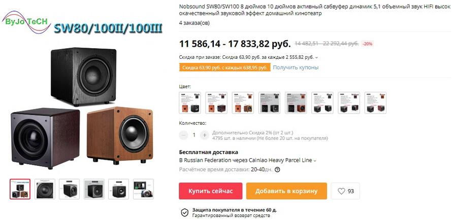 Nobsound SW80/SW100 8 дюймов 10 дюймов активный сабвуфер динамик 5,1 объемный звук HIFI высококачественный звуковой эффект домашний кинотеатр