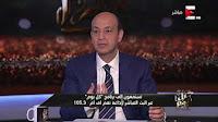برنامج كل يوم حلقة 9-7-2017 تقدبم عمرو اديب