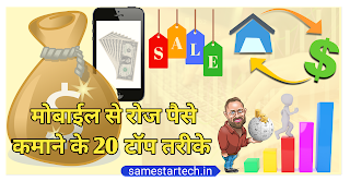 (Top 20) Tarike Se Mobile internet se roz Paise kaise kamaye   मोबाइल से रोज पैसे कमाने के नए तरीके
