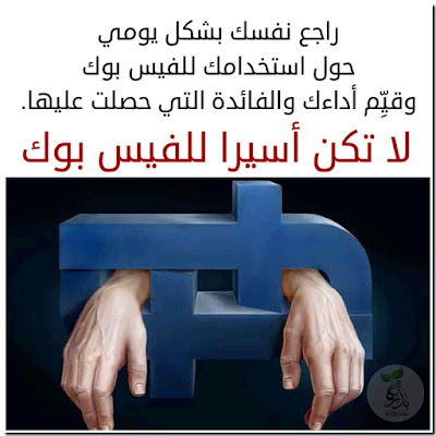 لا تكن اسيراً للفيس بوك