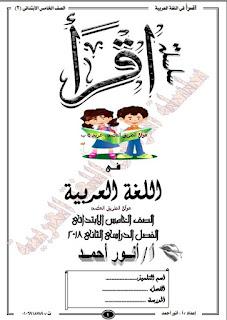 تحميل مذكرة اللغة العربية الصف الخامس الابتدائي الترم الثاني ، مذكرة اقرأ عربى خامسة