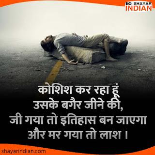 Very Sad Status Shayari in Hindi : Broken Heart, Koshish, Jine, Itihas, Lash
