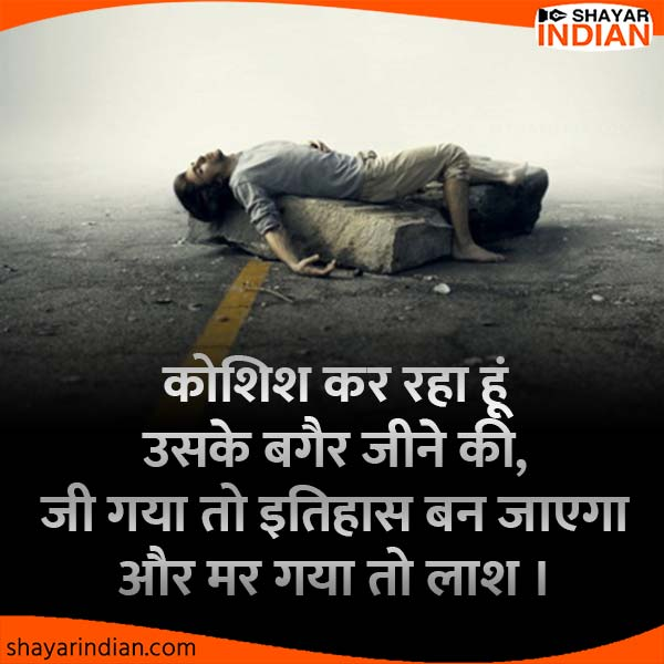 Very Sad Status Shayari in Hindi : Broken Heart, Koshish, Jine, Itihas, Lash
