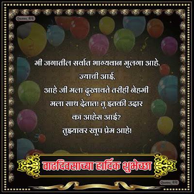 Happy Birthday Aai