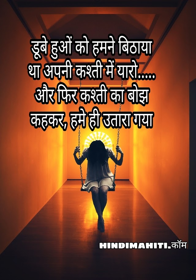 101 Sad hindi status for whatsapp- बेस्ट सैड स्टेटस फॉर व्हाट्सप्प हिन्दी मे