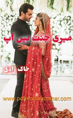 Meri Jannat Hain Ap By Khaakzadi - PDF Book