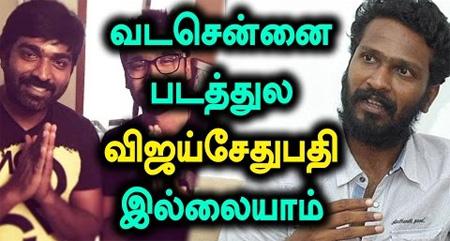 Vijaysethupathi is No More in Vadachennai Movie