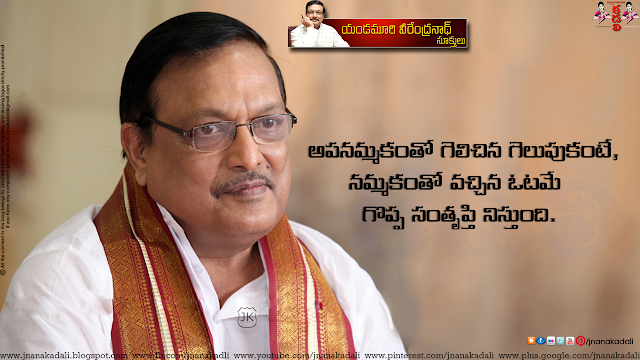 Here is Best inspirational Telugu Quotes from Yandamuri veerendranath, inspiring yandamuri sms messages for whatsapp, Best thoughts from Yandamuri, Yandamuri Best telugu thoughts, Nice inspirational quotations from vijayaniki aidu metlu, Yandamuri Vijayaniki ayidu metlu, top motivating telugu quotations from vijayaniki ayidu metlu,Best telugu life quotes - Life quotes in telugu - Best inspirational quotes about life - Best telugu inspirational quotes - Best telugu inspirational quotes about life - Best telugu Quotes - Telugu life quotes - telugu quotes about life - Life inspirational quotes in telugu - Inspirational quotes about love and life - Best Life Quotes - Beautiful Inspirational Quotes about life - Top Life Quotes - Nice inspirational quotes about life - Top telugu Quotes about life - inspirational life quotes with images - Best famous Quotes - Best telugu inspirational Quotes for face book - Life quotes and sayings - Best inspirational quotes from famous authors - Best telugu Quotes ever - Best Famous quotes about life - best famous inspirational quotes - best collection of famous quotes - best quotes - Positive & inspirational life quotes - famous quotes about life - best telugu quotes for whatsapp and tumblr- Famous telugu Quotes and Sayings