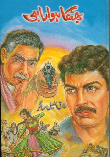bhatka-hua-rahi-novel-pdf-download
