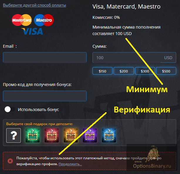 Пополнение Pocket Option через банковскую карту