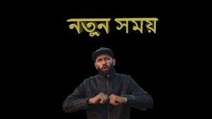 Notun Shomoy Lyrics (নতুন সময়) Tabib Mahmud | Rap Song