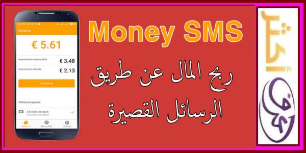 تطبيق MONEY SMS للربح من الهاتف عن طريق تلقي رسائل sms