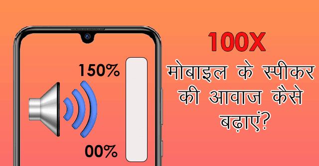 100X मोबाइल के स्पीकर की आवाज़ कैसे बढ़ाएं?