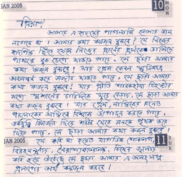 bangla propose letter