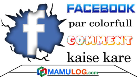 facebook me colorfull comment kaise kare