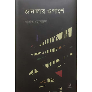 জানালার ওপাশে  Pdf download by সাদাত হোসাইন