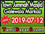 The Time Of Fithnah By Ash-Sheikh Mufti Abdul Wadoodh (Rashadi) Jummah 2019-07-12 at Town Jummah Masjid Galewala Markaz