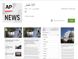 تقدم لك الأخبار العاجلة من وكالة أسوشيتيد بريس ومئات من المصادر المحلية الموثوقة ، AP News هي مصدرك الموثوق به لتغطية الأخبار في الوقت الحقيقي في أي وقت وفي أي مكان باللغتين الإنجليزية والإسبانية.