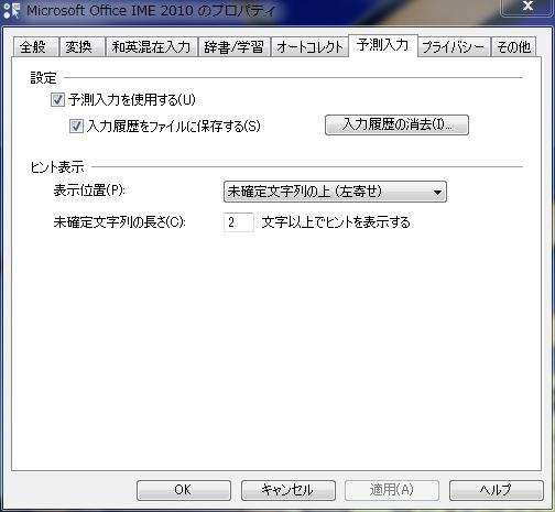 Windows7のMicrosoft IMEで予測変換(予測入力)できない - ブログという ...