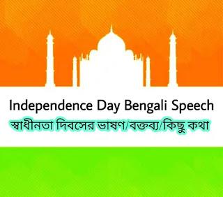স্বাধীনতা দিবসের বক্তব্য (কিছু কথা) - Independence Day Bengali Speech