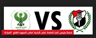 شاهد بث مباشر مباراة المصري البورسعيدي والداخلية  بتاريخ 27-05-2019 الدوري المصري