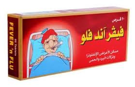 سعر وداعى إستعمال أقراص فيفر أند فلو Fever,n Flu مسكن للألام