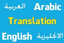 دور ,المترجم ,و ,طرق ,الحصول ,على ,ترجمة ,احترافية ,متقونة