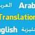 دور المترجم و سبل الحصول على ترجمة احترافية