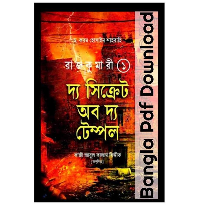 রাজকুমারী ১ দ্য সিক্রেট অব দ্য টেম্পল pdf Download