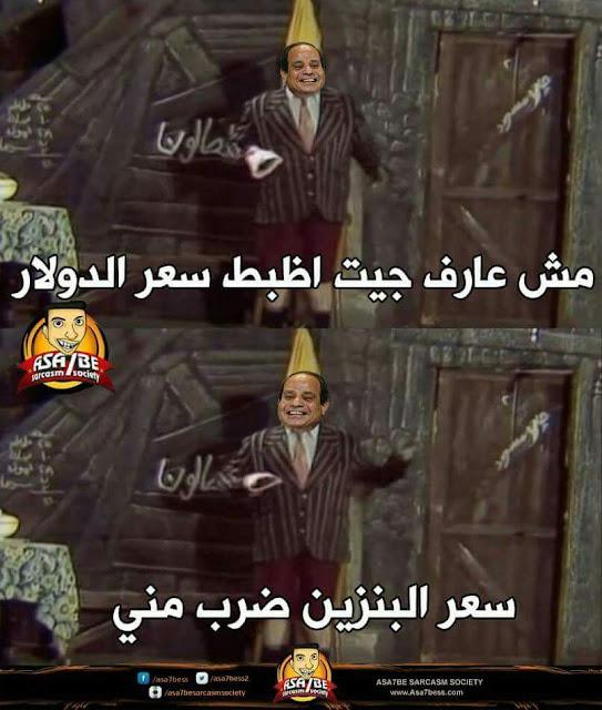 بوستات تريقه علي السيسي 2018 , بوستات تريقه علي رئيس مصر-  بوستات مضحكه علي الانتخابات - صور أساحبي علي الانتخابات