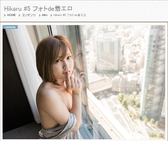 Chd-Cutea 2012-12-31 No.279 Hikaru #5 フォトde着エロ [29P8.06MB] 07250